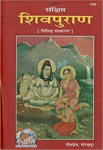 Shiva Purana Book