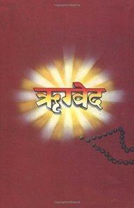 Vedas Hindu Spiritual Book